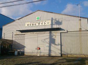 鶴見第3倉庫