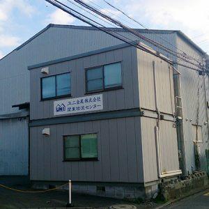 鶴見第4倉庫