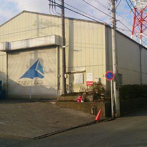 鶴見第5倉庫